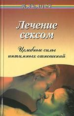 Лечение сексом. Целебные силы интимных отношений