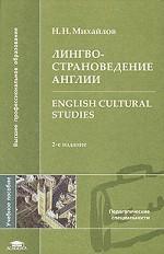 Лингвострановедение Англии = English Сultural Studies. Учебное пособие