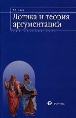 Логика и теория аргументации. Элементарный курс. Учебное пособие