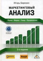 Маркетинговый анализ. Рынок. Фирма. Товар. Продвижение. 3-е издание, исправленноеи дополненное Березин И.С