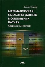 Математическая обработка данных в социальных науках. Современные методы. Учебное пособие