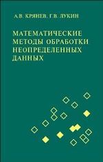 Математические методы обработки неопределенных данных