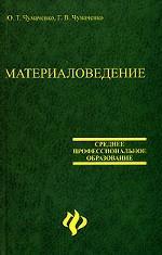 Материаловедение. Учебник для ссузов