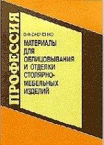 Материалы для облицовывания и отделки столярно-мебельных изделий
