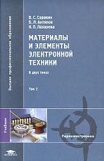 Материалы и элементы электронной техники. Том 2: Активные диэлектрики, магнитные материалы, элементы электронной техники