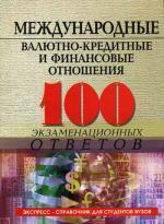 Международные валютно-кредитные и финансовые отношения. 100 экзаменационных ответов. 2-е издание, исправленное