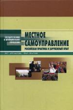 Местное самоуправление: российская практика и зарубежный опыт. 3-е издание, переработанное