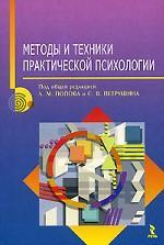 Методы и техники практической психологии