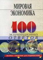 Мировая экономика. (100 экз. ответов). 3-е изд. Корниенко О.В., Елецкий Н.Д