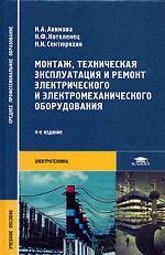 Монтаж, техническая эксплуатация и ремонт электрического и электромеханического оборудования. Учебное пособие