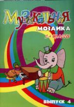 Музыкальная мозаика. Сборник для фортепиано. 2-4 классы ДМШ. Выпуск 4