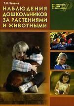 Наблюдения дошкольников за растениями и животными. Совместная работа воспитателя с детьми и их родителями: учебное пособие