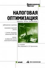 Налоговая оптимизация: принципы, методы, рекомендации, арбитражная практика
