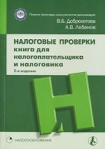 Налоговые проверки. Книга для налогоплательщика и налоговика