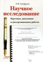 Научное исследование. Курсовые, дипломные и диссертационные работы