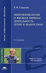 Нейрофизиология и высшая нервная деятельность детей и подростков. Учебное пособие