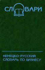 Немецко-русский словарь по бизнесу / Businessworterbuch Deutsch-Russisch