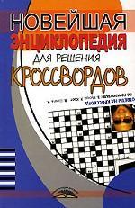 Новейшая энциклопедия для решения кроссвордов