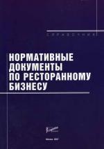Нормативные документы по ресторанному бизнесу: Справочник. 5-е издание