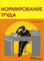 Нормирование труда. 2-е изд.,перер и доп
