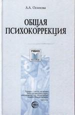 Общая психокоррекция: учебное пособие