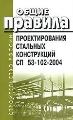 Общие правила проектирования стальных конструкций (General rules for cteel structure design). СП 53-102-2004