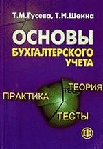 Основы бухгалтерского учета. Теория, практика, тесты. Учебное пособие