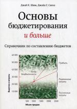 Основы бюджетирования и больше. Справочник по составлению бюджетов