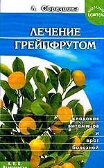 Лечение грейпфрутом