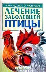 Лечение заболевшей птицы