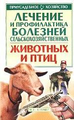 Лечение и профилактика болезней сельскохозяйственных животных и птиц