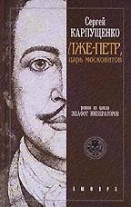 Лже-Петр - царь московитов