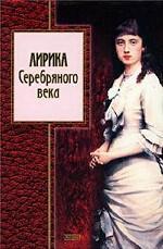 Лирика Серебряного века: Сборник
