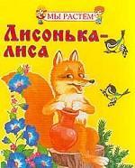 Лисонька-лиса