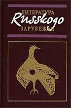 Литература русского зарубежья 1918-1996 гг