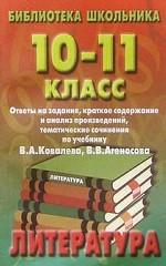 Литература. 10-11 класс