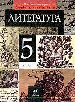 Литература. 5 класс : Учеб.-хрестоматия для общеобразоват. учеб. заведений. В 2 ч. Ч. 2 : 4-е изд., стер