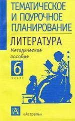 Литература, 6 класс: тематическое и поурочное планирование
