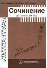 Литература. Базовый материал для сочинений (2-я половина XIX века)