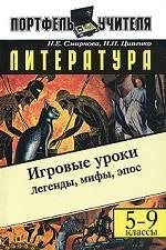 Литература. Легенды, мифы, эпос. Игровые уроки. 5-9 классы