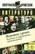 Литература. Русские и зарубежные произведения. Игровые уроки. 5-6 классы