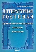 Литературная гостиная: Сценарии литературных вечеров. Викторины. Кроссворды: 2-е издание