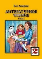 Литературное чтение. Учебник для 2-го класса четырехлетней начальной школы. Книга 1