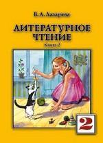 Литературное чтение. Учебник для 2-го класса четырехлетней начальной школы. Книга 2