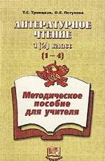 Литературное чтение. 1-2 класс. 1-4. Методическое пособие для учителя
