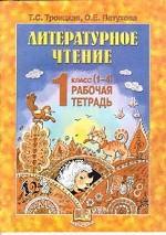 Литературное чтение. 1 класс 1-4. Рабочая тетрадь