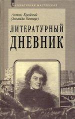 Литературный дневник 1899-1907