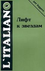 Лифт к звездам. Книга для чтения