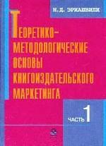 Теоретико-методологические основы книгоиздательского маркетинга. Часть 1