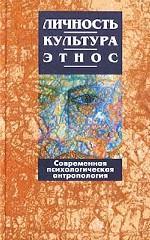 Личность, культура, этнос: Современная психологическая антропология